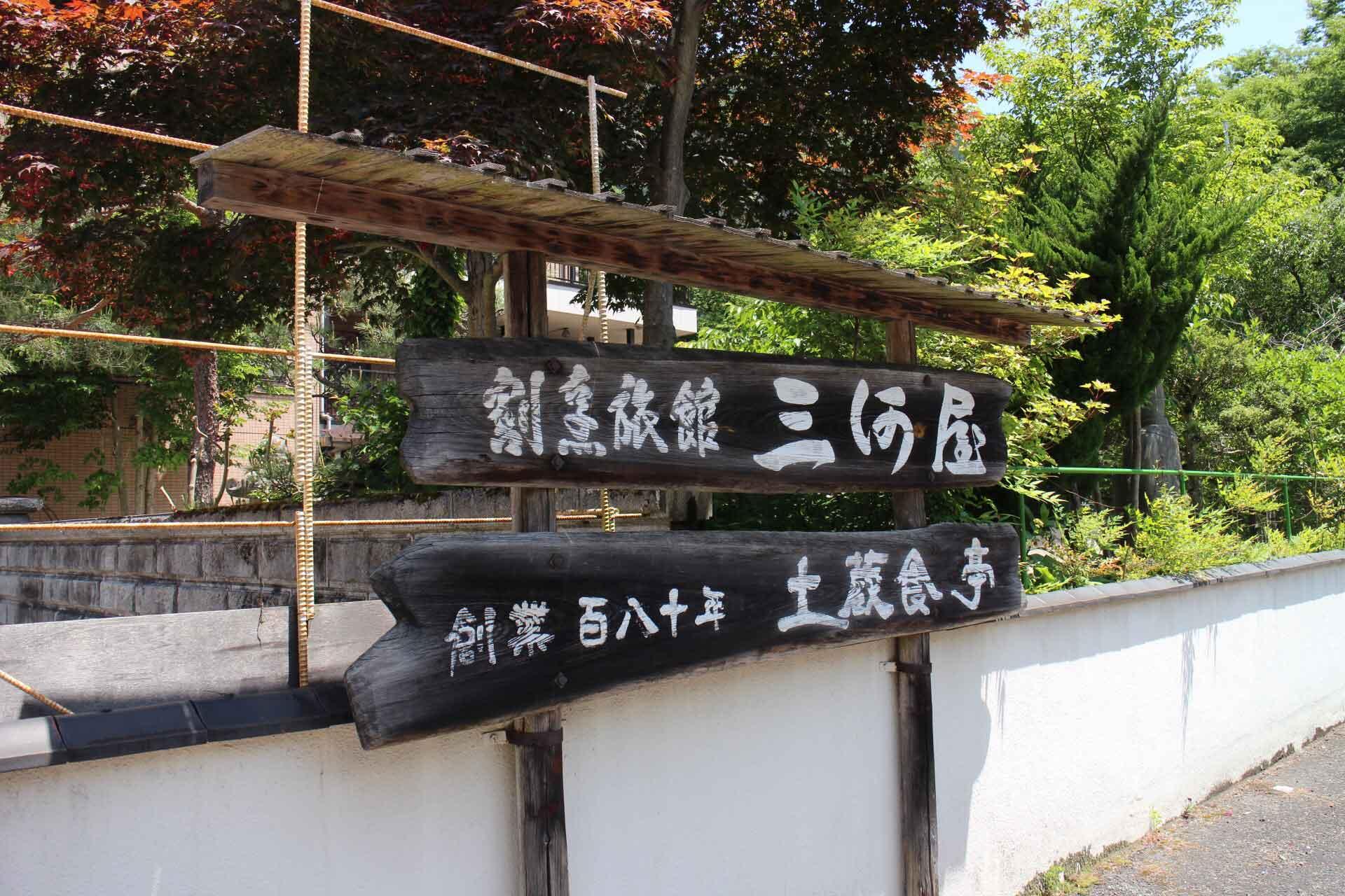 mikawaya01
