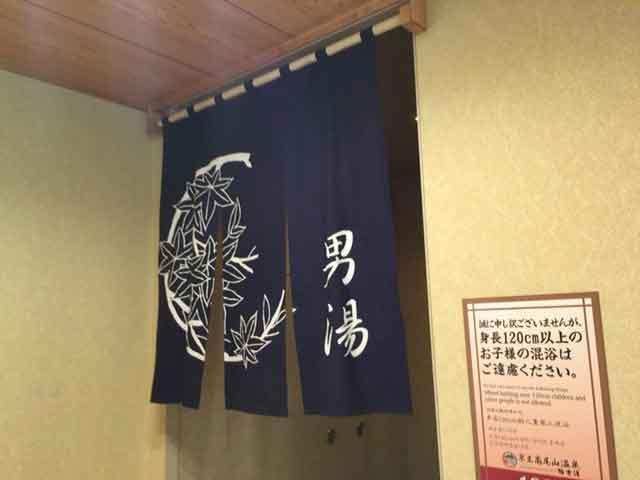 takao-gokurakuyu06