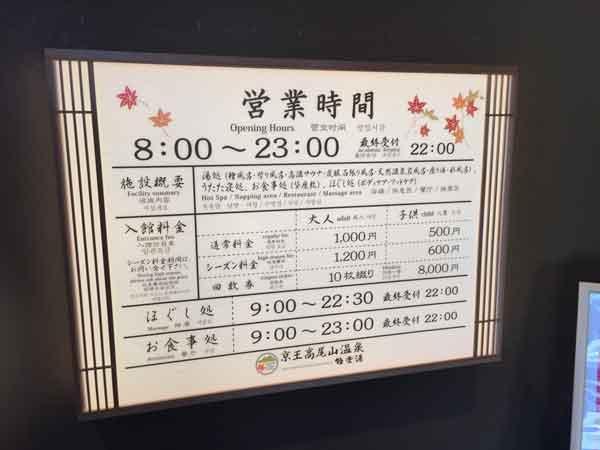 takao-gokurakuyu22
