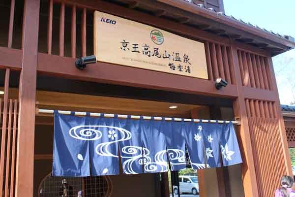 takao-gokurakuyu28