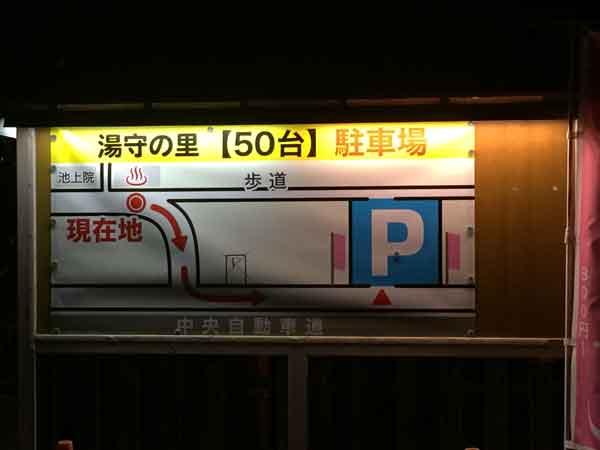 yumorinosato30