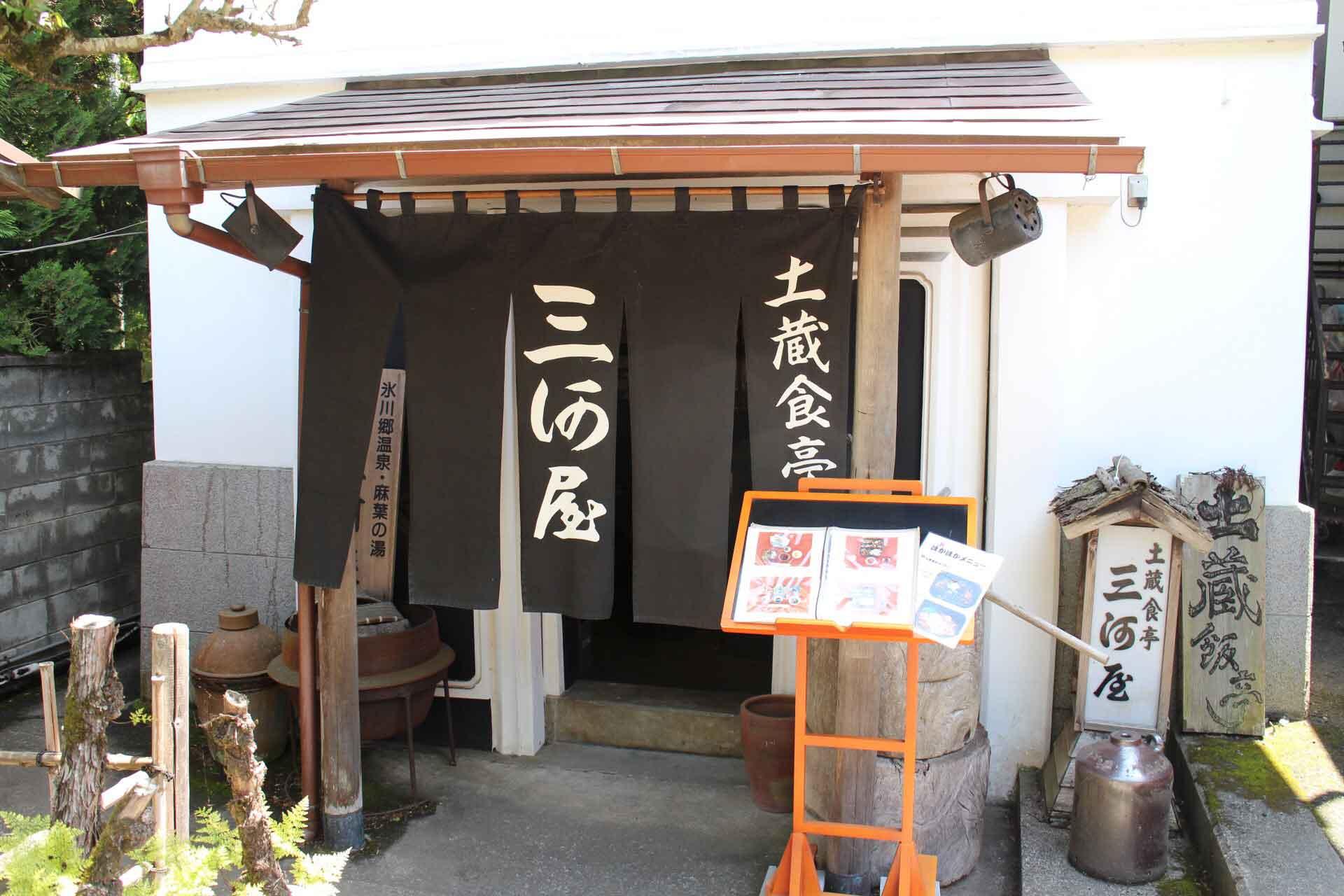 mikawaya04